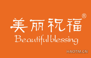 美丽祝福 BEAUTIFULBLESSING