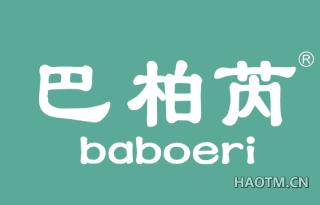 巴柏芮 BABOERI