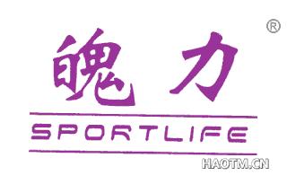 魄力 SPORTLIFE