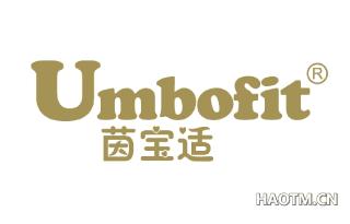 茵宝适 UMBOFIT