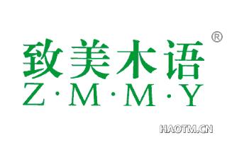致美木语 Z M M Y