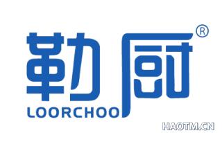 勒厨 LOORCHOO