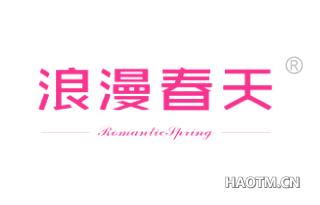 浪漫春天 ROMANTICSPRING