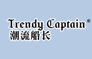 潮流船长 TRENDY CAPTAIN