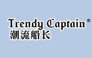 潮水船主 TRENDY CAPTAIN