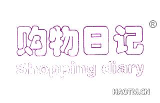 购物日记 SHOPPING DIARY