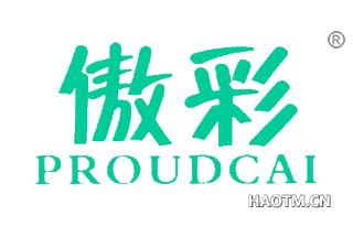 傲彩 PROUDCAI