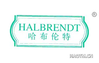 哈布伦特 HALBRENDT
