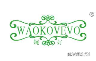 婉好 WAOKOVEVO