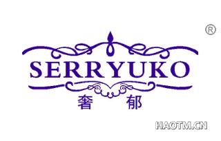 奢郁 SERR YUKO
