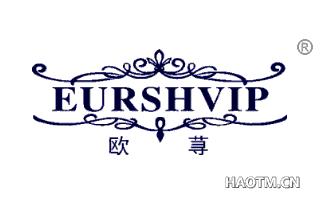 欧荨 EURSHVIP