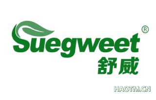 舒威 SUEGWEET
