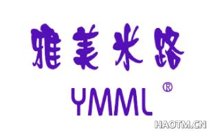 雅美米路 YMML