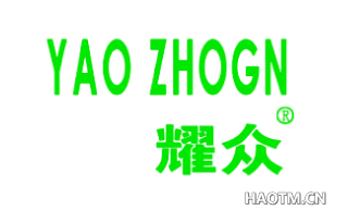 耀众 YAO ZHOGN