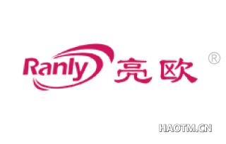 亮欧 RANLY