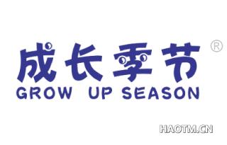 成长季节 GROW UP SEASON
