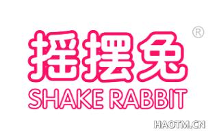摇摆兔 SHAKE RABBIT