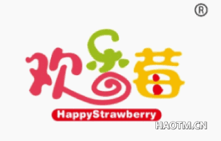 欢乐莓 HAPPYSTRAWBERRY
