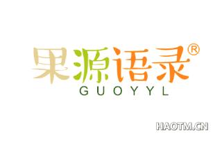 果源语录 GUOYYL