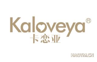 卡恋亚 KALOVEYA