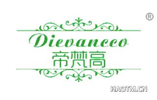 帝梵高 DIEVANCCO