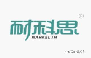 耐科思 NARKELTH