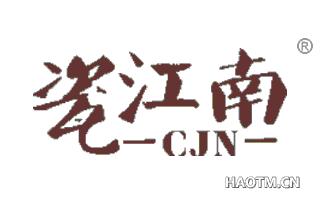 瓷江南 CJN