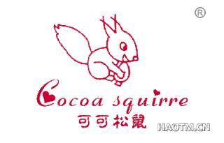 可可松鼠 COCOA SQUIRRE