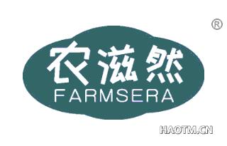 农滋然 FARMSERA