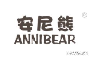 安尼熊 ANNIBEAR