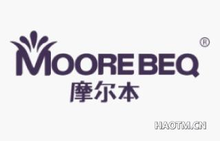 摩尔本 MOOREBEQ