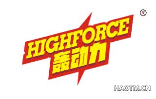 轰动力 HIGHFORCE