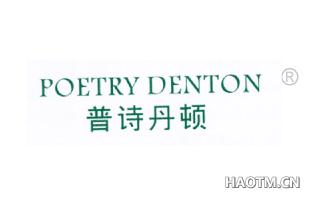 普诗丹顿 POETRY DENTON