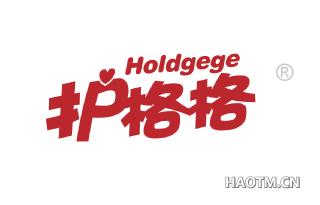 护格格 HOLDGEGE