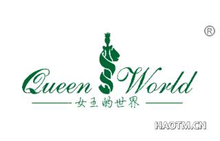 女王的世界 QUEEN WORLD
