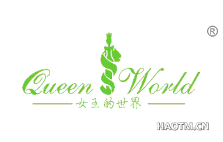 女王的世界 QUEEN WORLD