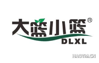 大篮小篮 DLXL