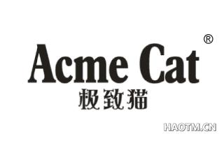 极致猫 ACME CAT
