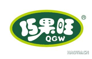 巧果旺 QGW
