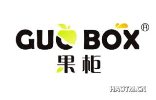 果柜 GUO BOX