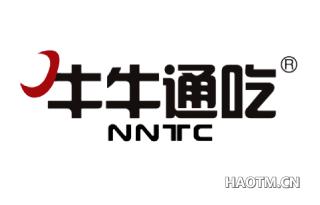 牛牛通吃 NNTC