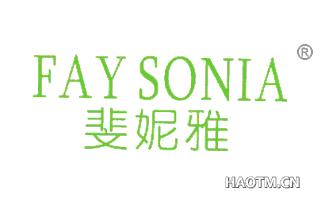 斐妮雅 FAY SONIA