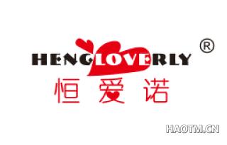 恒爱诺 HENGLOVERLY