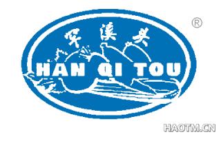 罕溪头;HAN QI TOU