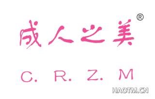 成人之美;CRZM