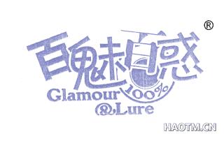 百魅百惑 GLAMOURLURE