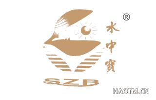 水中宝;SZB