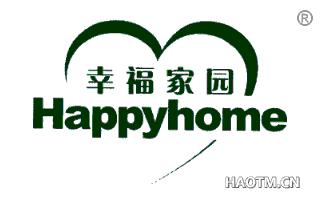 幸福家园;HAPPYHOME