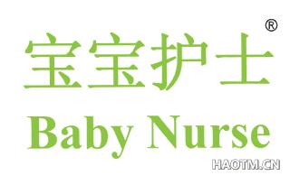 宝宝护士;BABY NURSE