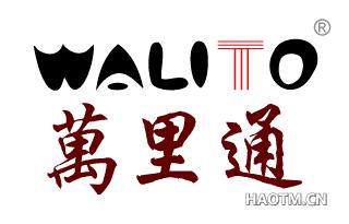 万里通;WALITO